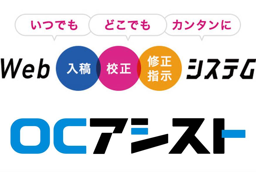 oc assist 株式会社大塚カラー